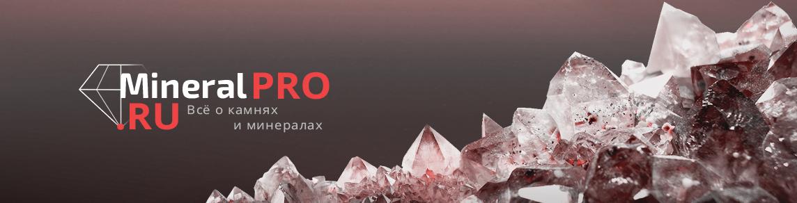 mineralpro.ru